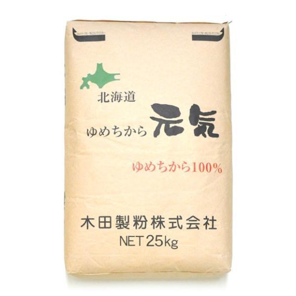 小麦粉 強力粉 ゆめちからストレート 25kg 北海道産 送料無料