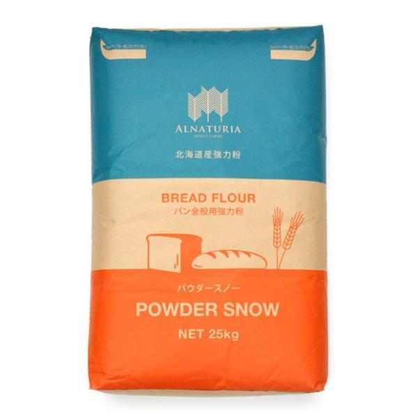 小麦粉 強力粉 パウダースノー (春よ恋ブレンド) 25kg 北海道産 送料無料