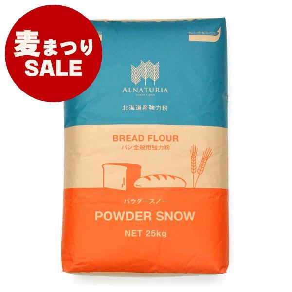 北海道産 小麦粉 強力粉 パウダースノー (春よ恋ブレンド)  25kg (大袋) 麦まつり セール