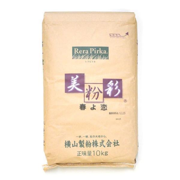 小麦粉 全粒粉 美粉彩 春よ恋 (微粉砕全粒粉) 10kg 北海道産
