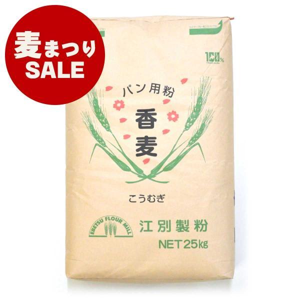 北海道産 小麦粉 強力粉 香麦 25kg (大袋) 麦まつり セール