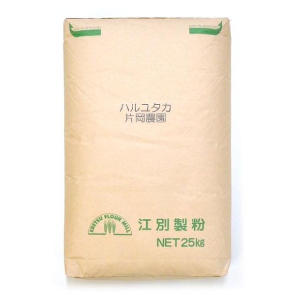 小麦粉 強力粉 楽農園カタオカ はるゆたかストレート 25kg 北海道産 送料無料