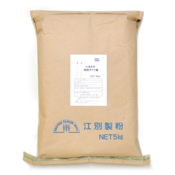北海道産 細挽き ライ麦粉 全粒粉 5kg