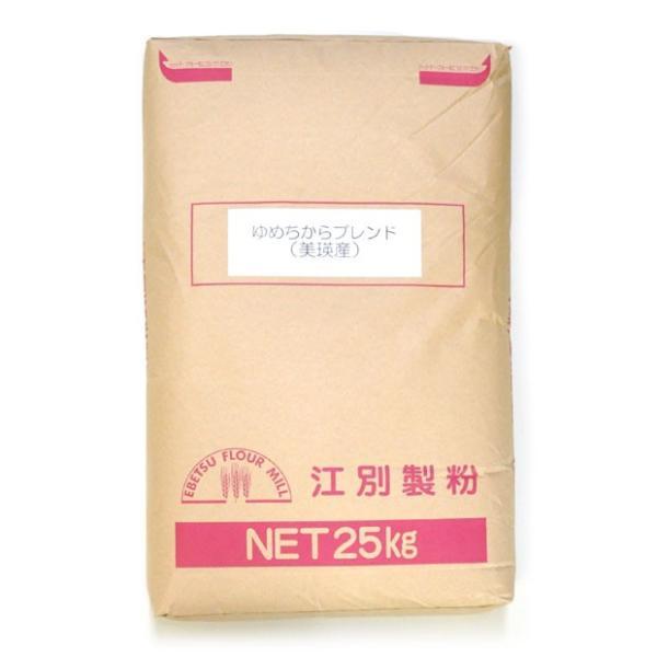 小麦粉 強力粉 美瑛産 ゆめちからブレンド 25kg 北海道産
