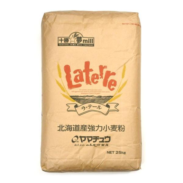 小麦粉 強力粉 ラ・テール 25kg 北海道産 送料無料