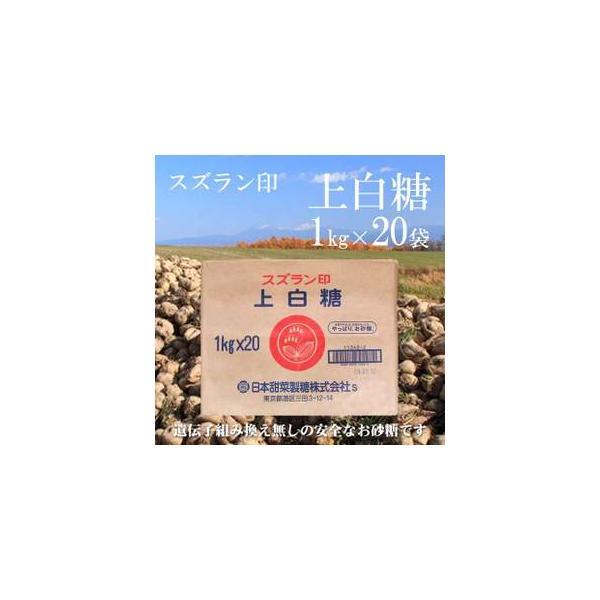 スズラン印 北海道産 上白糖 1kg×20袋