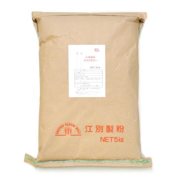 北海道産 ライフラワー 5kg 【ライ麦粉】