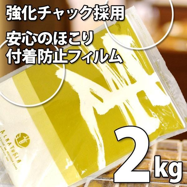 小麦粉 強力粉 はるきらりストレート 2kg 北海道産