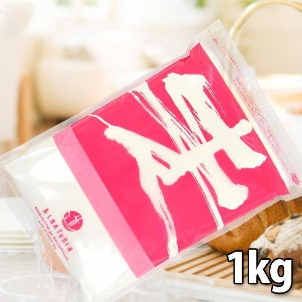 小麦粉 強力粉 E65 (準強力ハードブレッド用粉) 1kg 北海道産