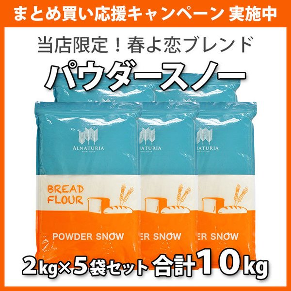 小麦粉 強力粉 パウダースノー (春よ恋ブレンド) 2kg×5袋セット 北海道産 送料無料