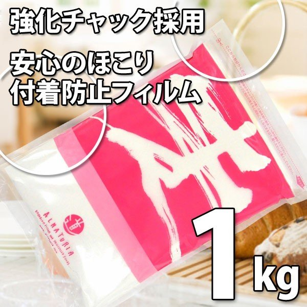 小麦粉 強力粉 パウダースノー (春よ恋ブレンド) 1kg 北海道産