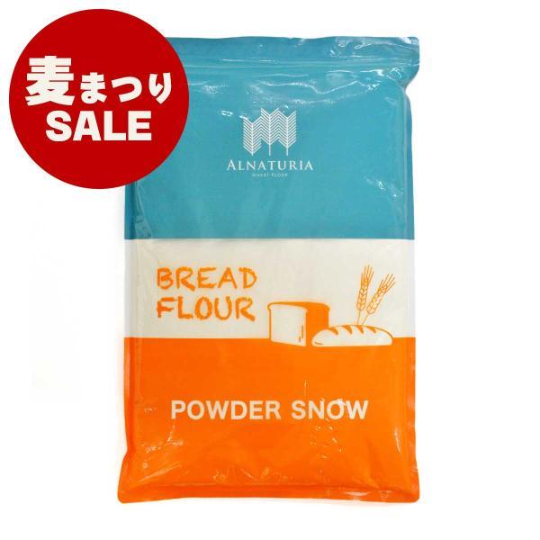 北海道産 小麦粉 強力粉 パウダースノー (春よ恋ブレンド)  2kg 麦まつり セール
