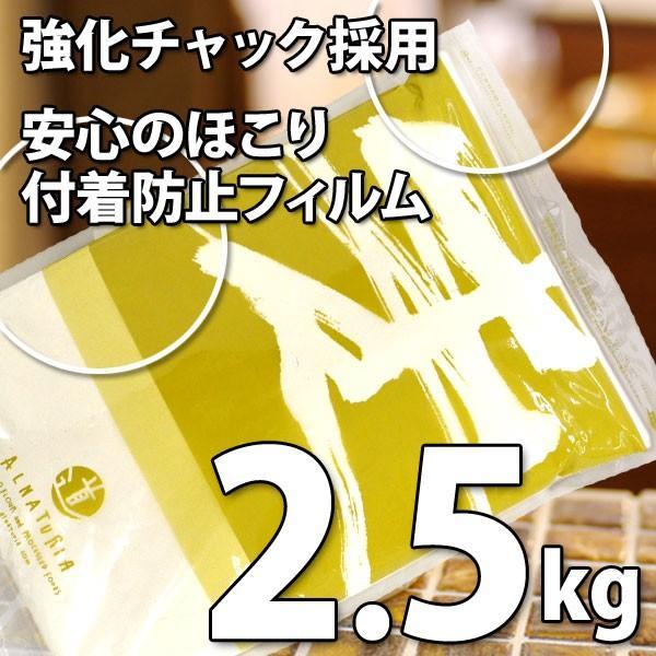 小麦粉 石臼挽き 全粒粉 きたほなみ (細挽き) 2.5kg 北海道産