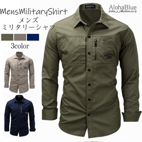 シャツ メンズ ミリタリーシャツ ワークシャツ ミリタリーファッション カジュアルシャツ 長袖 トップス 綿 アウトドア 父の日|aloha0118