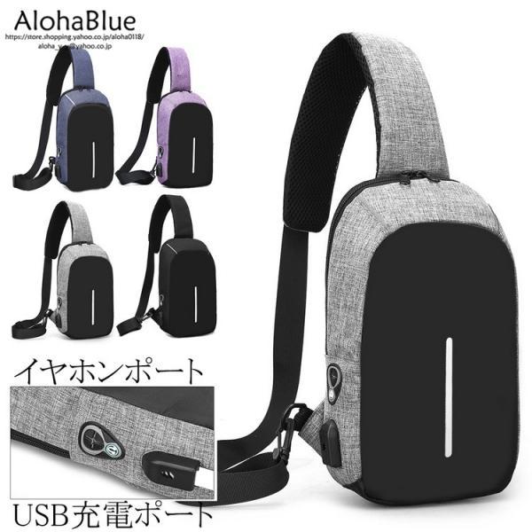 ボディバッグ メンズ バッグ 鞄 ボディバック 斜め掛け カバン 人気 かばん 機能性 USB充電ポート イヤホンポート お出かけ 2019 新生活 aloha0118