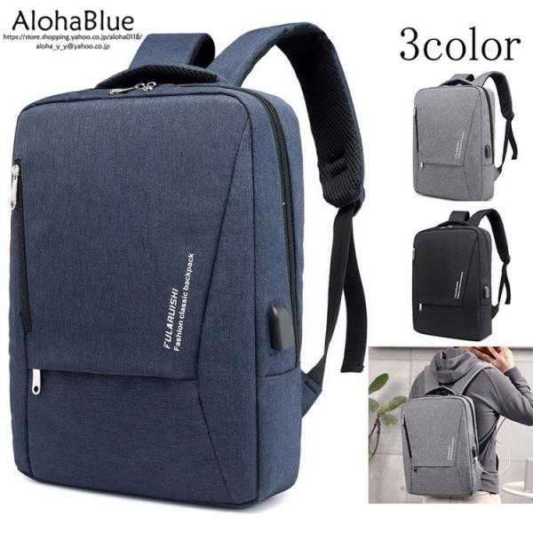 バックパック カバン メンズ ビジネスバッグ 大容量 ビジネスリュック 通勤バッグ リュック リュックサック USB充電ポート PC タブレット|aloha0118