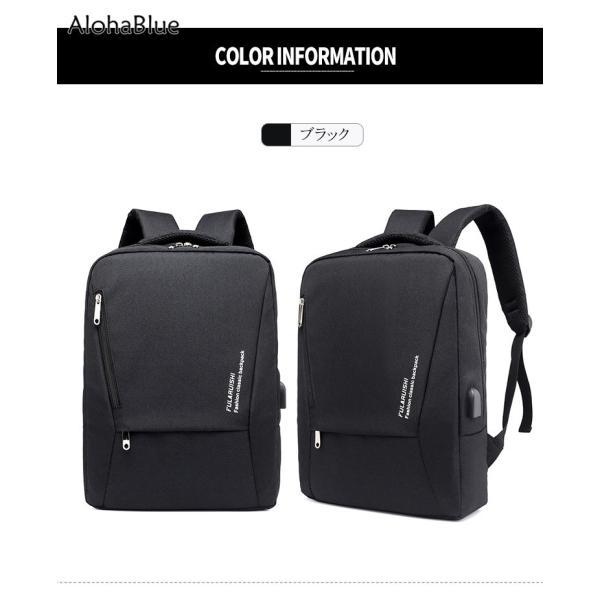 バックパック カバン メンズ ビジネスバッグ 大容量 ビジネスリュック 通勤バッグ リュック リュックサック USB充電ポート PC タブレット|aloha0118|14