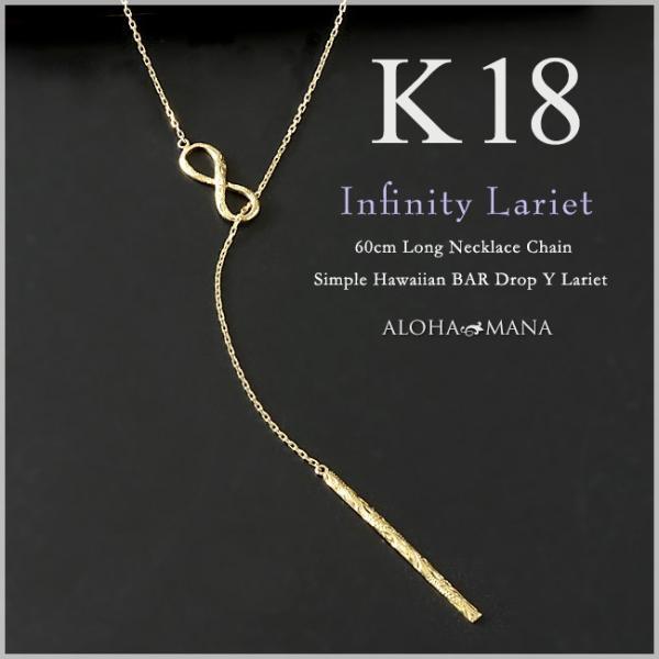ラリエット ロングネックレス Y字 K18 18kゴールド/18金 レディース 女性 インフィニティ apd1276/新作