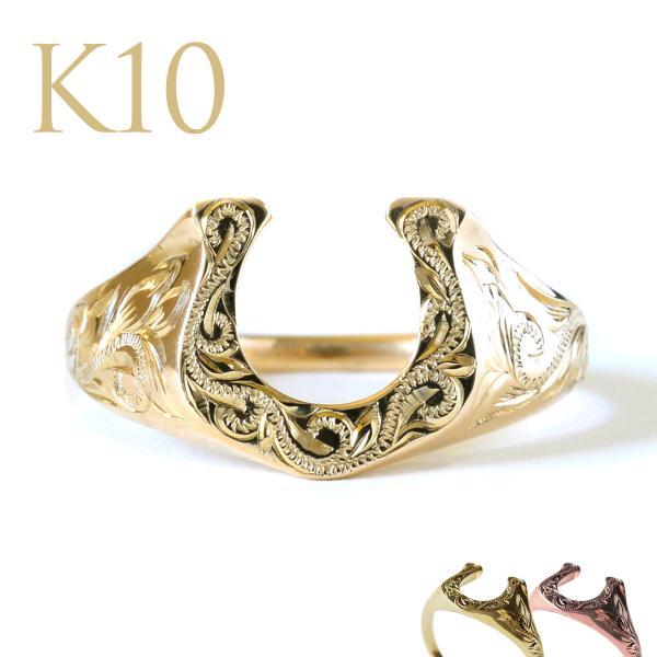 ハワイアンジュエリー レディース 女性 ホースシュー 馬蹄  蹄 スクロール ゴールドリング K10 ゴールド 10金  イエロー ピンク ホワイト ari1370/新作