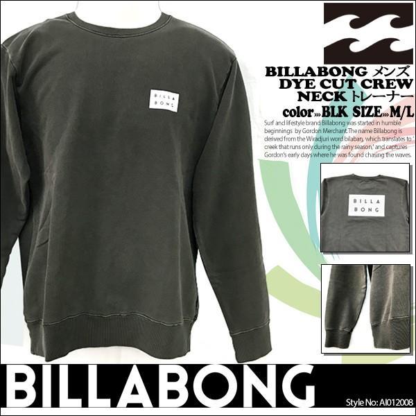 ビラボン トレーナー ロングTシャツ メンズ おしゃれ AI012-008 BILLABONG
