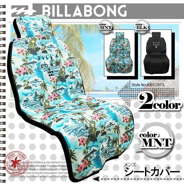 ビラボン シートカバー BILLABONG SEAT COVER AJ011-973