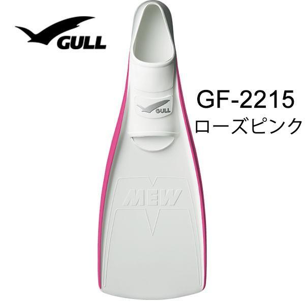 ガル GULL SUPER SOFT MEW メンズ レディース スーパーソフトミューフィン ピンク ブルー スクーバダイビング GF-2215