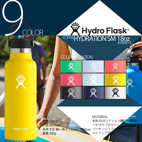 HYDRO FLASK HYDRATION 18oz Standard Mouth 5089013
