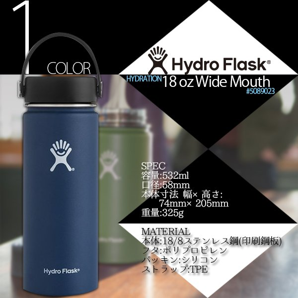 HYDRO FLASK 18 oz Wide Mouth 5089023
