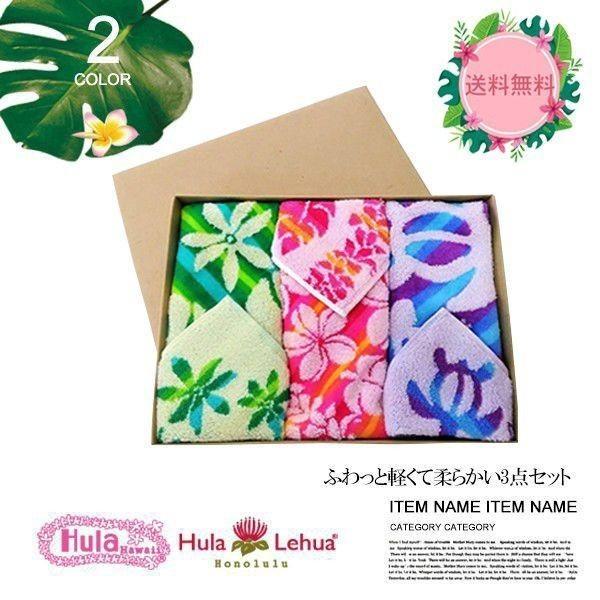 Hula Hawaii フラハワイ ティアレ ラウアエ ハンドタオルセット HL-3401582set