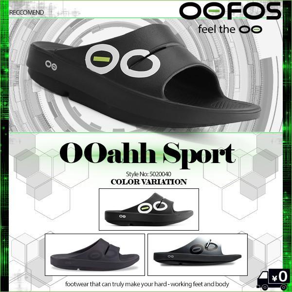 ウーフォス OOFOS OOahh Sport 5020040