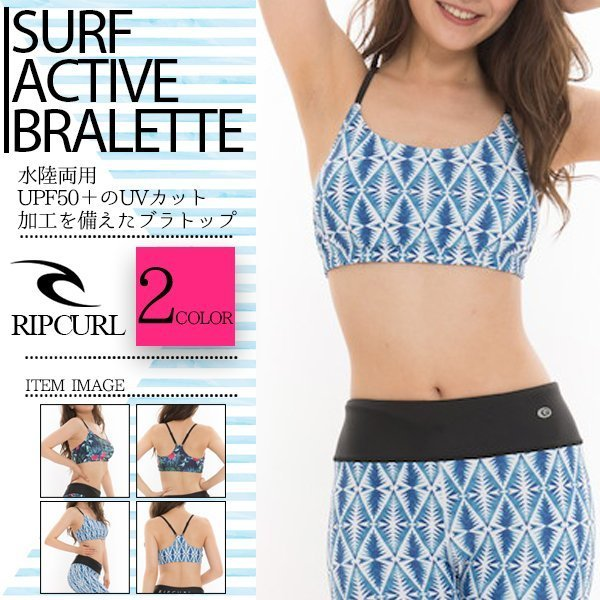 リップカール レディース ブラトップ SURF ACTIVE BRALETTE U03-840