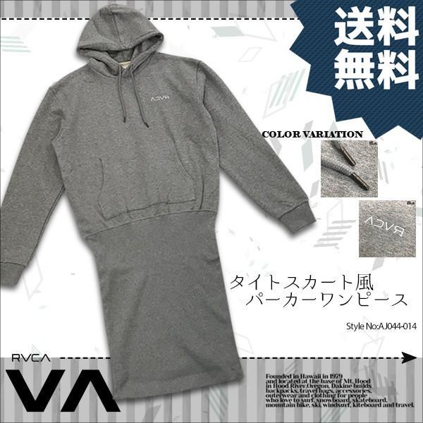 ルーカ レディース パーカーワンピース RVCA AJ044-014