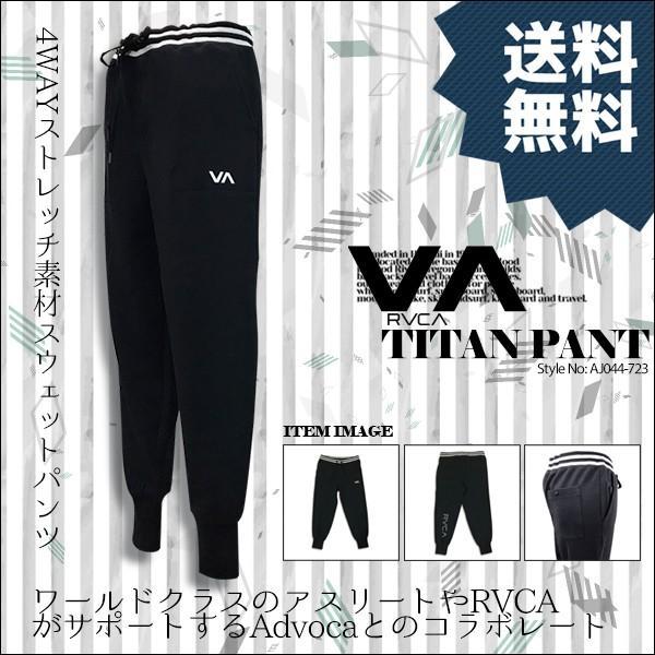 RVCA SPORT レディース TITAN PANT セットアップボトムス RVCA AJ044-723