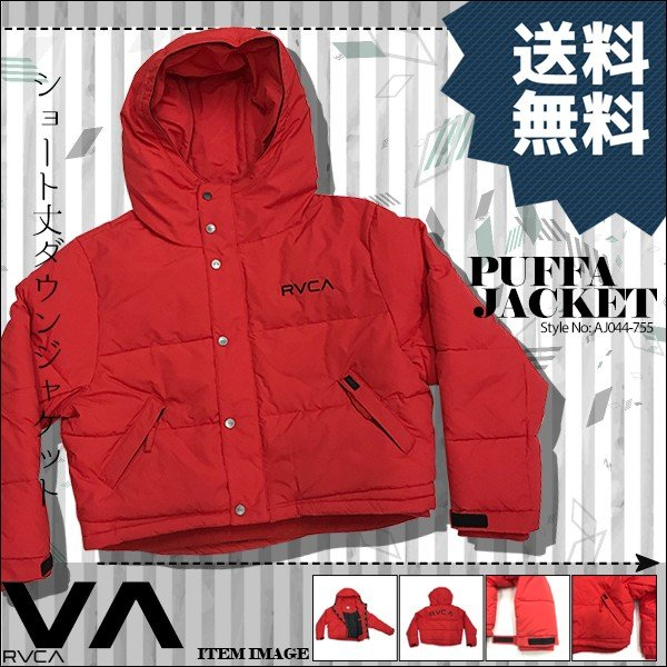ルーカ レディース ジャケット RVCA PUFFA JACKET AJ044-755