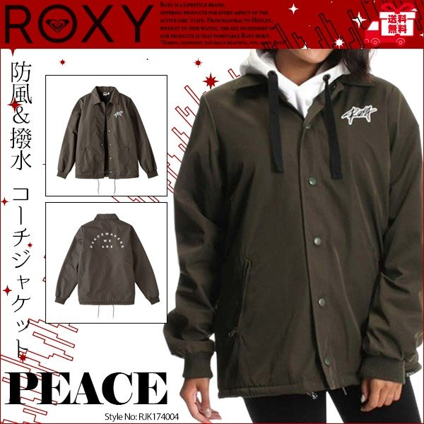ロキシー RJK174004 レディース ジャケット ブルゾン