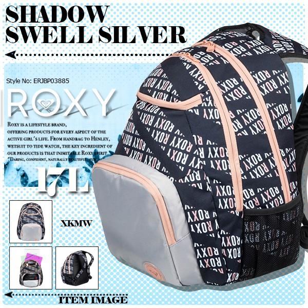 ロキシーバックパック (17L) ROXY SHADOW SWELL SILVER ERJBP03885