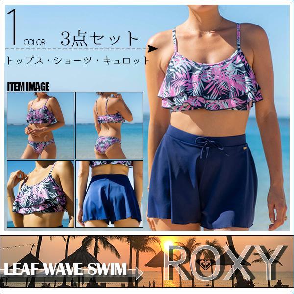 ロキシー レディース タンキニ 水着 ROXY LEAF WAVE SWIM RSW202001