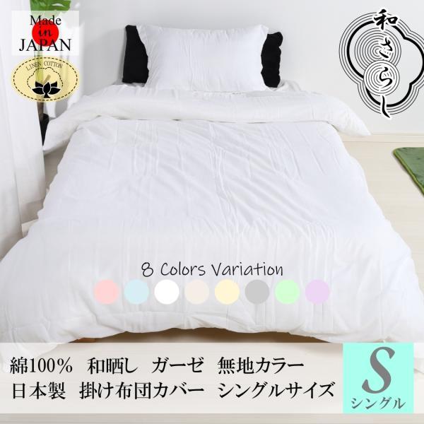 掛け布団カバー シングル 綿100% 和晒し ガーゼ 日本製 150 X 210 cm 布団カバー alor21
