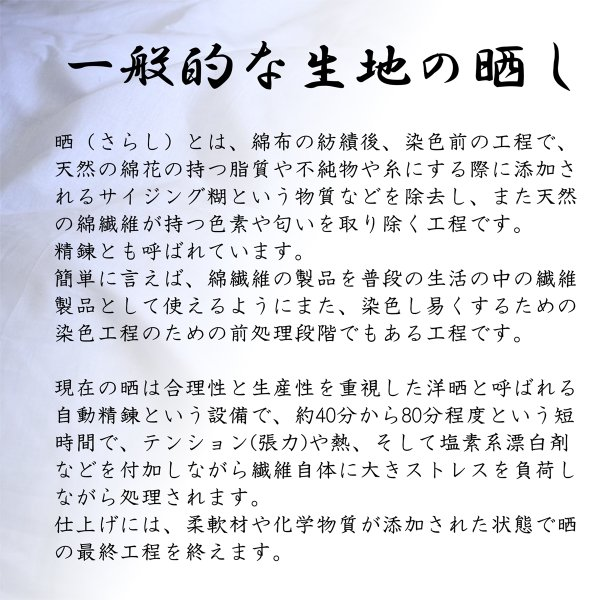 掛け布団カバー シングル 綿100% 和晒し ガーゼ 日本製 150 X 210 cm 布団カバー alor21 17