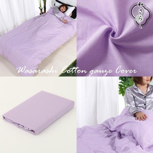 掛け布団カバー シングル 綿100% 和晒し ガーゼ 日本製 150 X 210 cm 布団カバー alor21 20