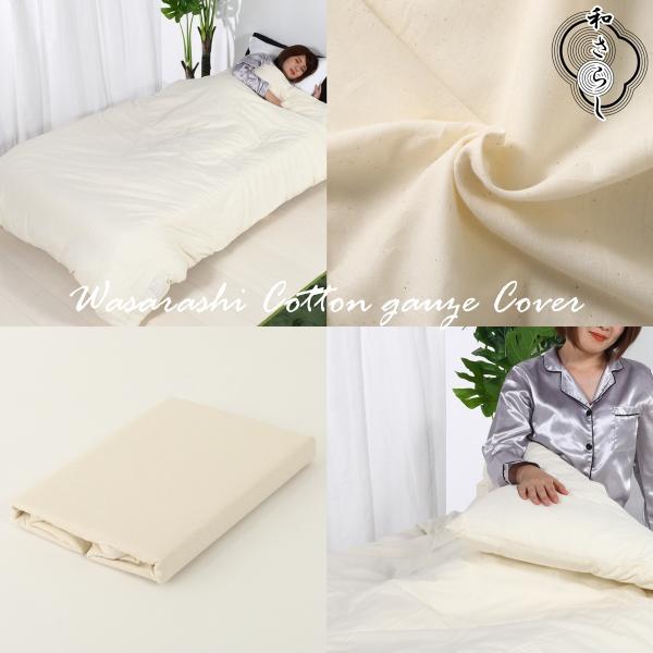 掛け布団カバー シングル 綿100% 和晒し ガーゼ 日本製 150 X 210 cm 布団カバー alor21 21