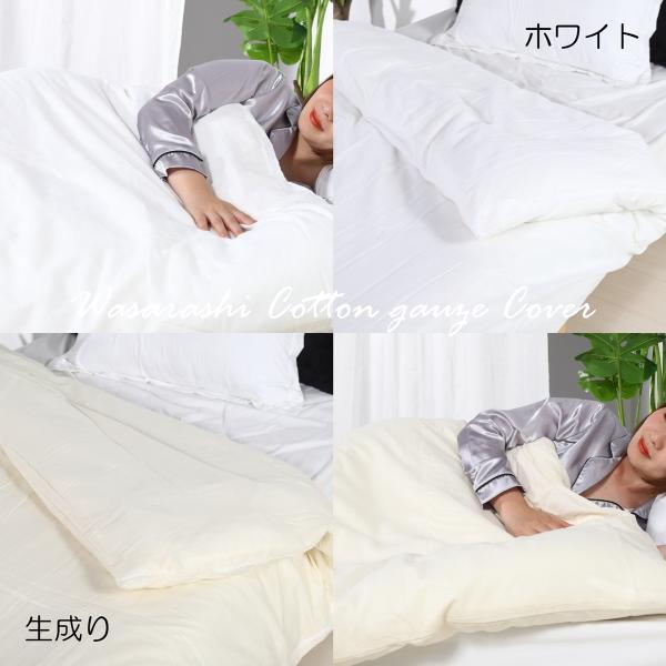 掛け布団カバー シングル 綿100% 和晒し ガーゼ 日本製 150 X 210 cm 布団カバー alor21 07