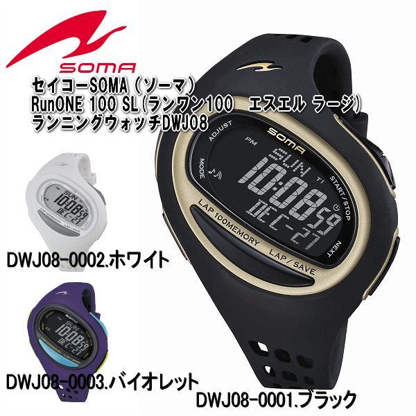 800c69d785 セイコーSOMA(ソーマ)RunONE 100 SL(ランワン100 エスエル ラージ)ランニングウォッチ ...