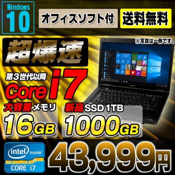 中古パソコン中古ノートパソコンWindows10Corei7新品メモリ16GB新品SSD1TBおまかせノートPC15.6型ワイド