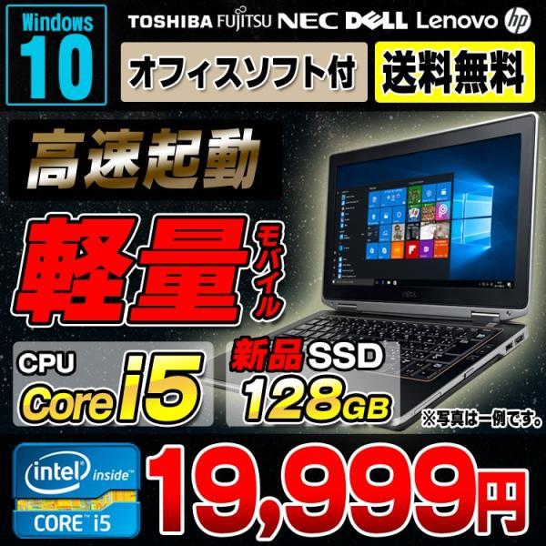 新品SSD128GB軽量おまかせモバイルノートPCCorei5メモリ4GB12〜13インチワイドWindows1064bit無線