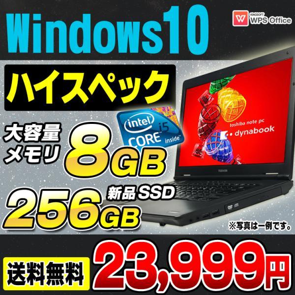ノートパソコン中古Office付きWindows10おまかせノートPCCorei5メモリ8GB新品SSD256GBDVDROM1