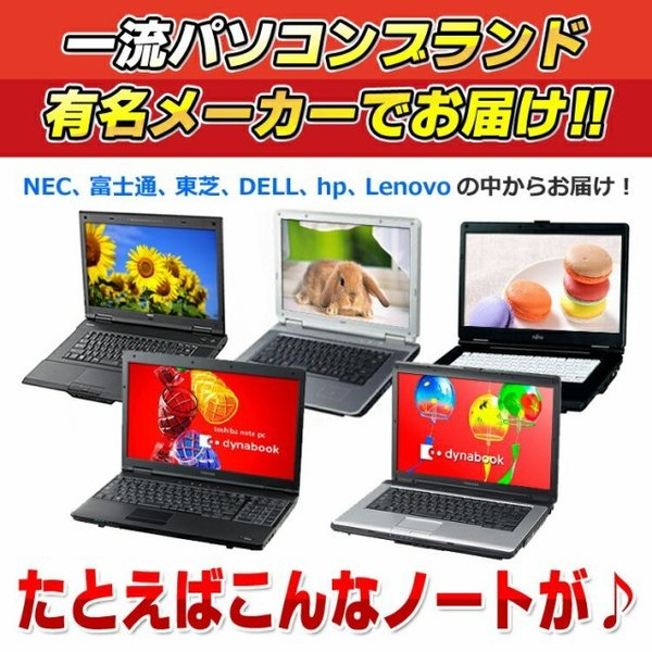 Windows10 Windows10 Home Kingsoft WPS ノートパソコン 15インチワイド Office付き 無線LAN 中古パソコン 【あす楽対応】 中古ノートパソコン メモリ2GB 【中古】 おまかせノートPC・梅 HDD160GB DVDROM 15型ワイド