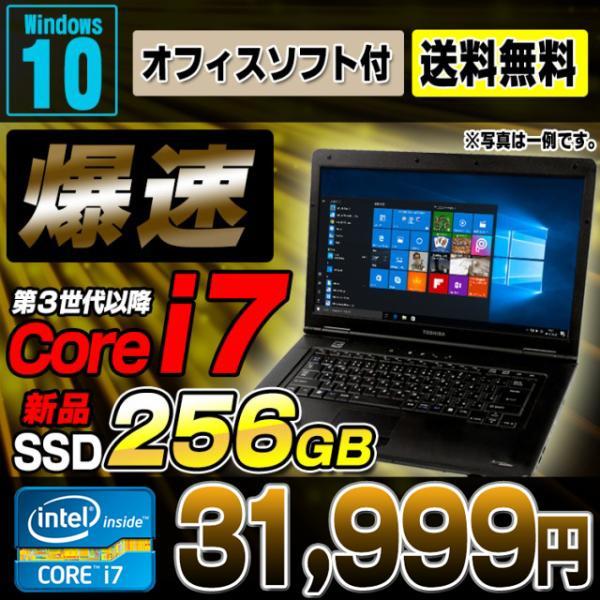 ノートパソコン中古Windows10Corei7新品SSD256GBKingsoftWPSOffice付きおまかせノートPC15