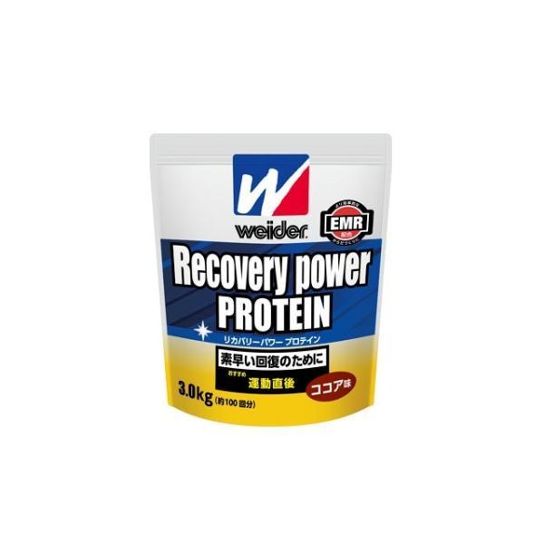 ウイダー リカバリーパワープロテイン ココア味 3.0kg (28MM12301) プロテイン weider
