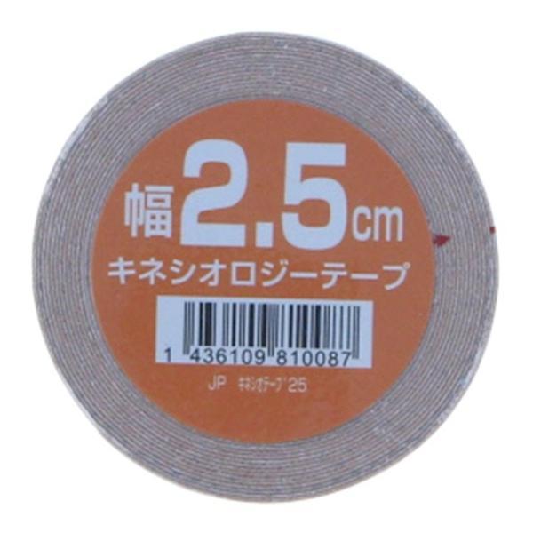 キネシオロジーテープ 2本セット テーピングテープ 幅2.5cm 長さ4.5m 筋肉サポート(伸縮)キネシオテープ ゆび用